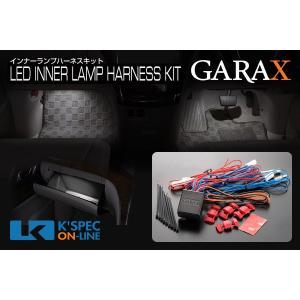 GARAX LEDインナーランプハーネスキット【30系アルファード/ヴェルファイア】_[AL3-INT-]|kspec