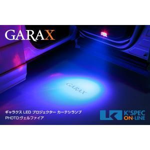 【30系アルファード・ヴェルファイア】GARAX LED プロジェクターカーテシランプ|kspec