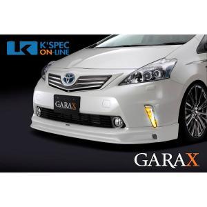 [販売終了]GARAX デイライト付きLEDフロントウィンカー【プリウスα】_[AP-PR4-FW-W]|kspec