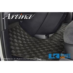 Artina フロアマットEX 【30系アルファード・ヴェルファイア G/S/X/V/Z・8人乗り】_[AR-FLOOR-EX-40]|kspec
