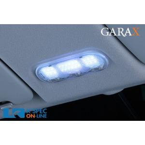 【C26セレナ】ギャラクス GARAX LEDマップランプ スーパーシャインバージョン|kspec