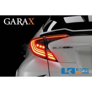 GARAX フルシャインテールシステム 【C-HR】|kspec
