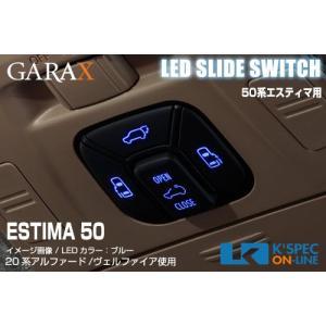 GARAX LEDスライドスイッチ 50系エスティマ|kspec