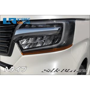 SilkBlaze アイラインフィルムセット【JF3/4 N-BOXカスタム】/オレンジ_[EY176-O]|kspec