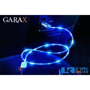 [販売終了]GARAX LEDライトフローUSBケーブル Lightningコネクタ_[G-C-LFC-B]|kspec