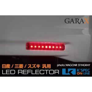 [販売終了]【日産/三菱/スズキ 汎用】GARAX LEDリフレクター タイプ1/クリアレンズ_[G1-REF-]|kspec