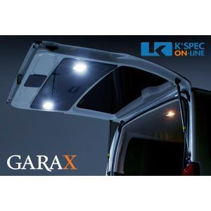 GARAX バックドアLEDランプ【汎用】 2個入り|kspec