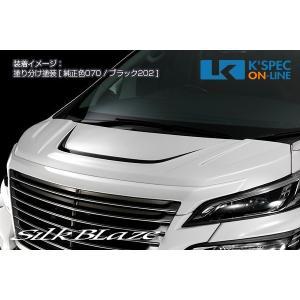 トヨタ【30系ヴェルファイア[Z]】SilkBlaze GLANZEN 鎧 ボンネット【塗分け塗装】|kspec