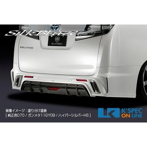 トヨタ【30系ヴェルファイア 後期】SilkBlaze GLANZEN リアバンパー【未塗装】/バックフォグあり_[GL-30VZ-RBF]|kspec