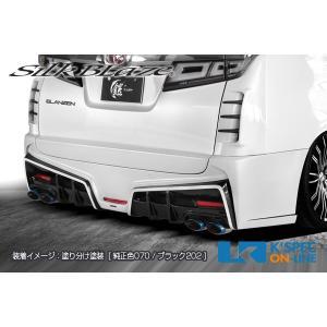トヨタ【30系ヴェルファイア[Z] 後期】SilkBlaze GLANZEN 鎧 リアバンパー【塗分け塗装】/バックフォグあり_[GL-3VZ-RBF2-2c]|kspec