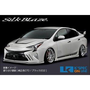トヨタ【50系プリウス】SilkBlaze GLANZEN バンパー3Pキット [バックフォグあり][未塗装] kspec