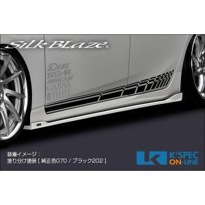 トヨタ【50系プリウス】SilkBlaze GLANZEN サイドステップVer.2[塗分け塗装] kspec