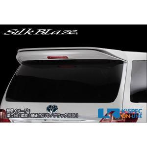 トヨタ【20系アルファード[G/X/S] 後期】SilkBlaze GLANZEN 鎧 リアウイング【塗分け塗装】_[GL-AL-RW-2c]|kspec