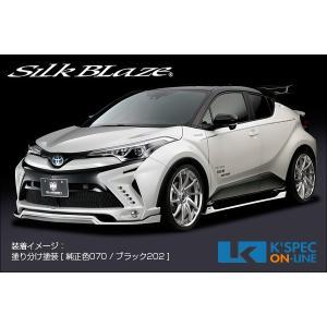 トヨタ【C-HR】SilkBlaze GLANZEN バンパー3Pキット [LEDアクセサリーランプなし][塗分け塗装]_[GL-CHR-3P-2c]|kspec