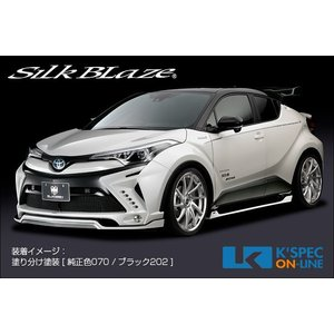 トヨタ【C-HR】SilkBlaze GLANZEN バンパー3Pキット [LEDアクセサリーランプあり][塗分け塗装]_[GL-CHR-3PL-2c]|kspec