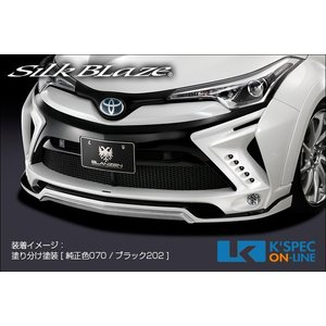 トヨタ【C-HR】SilkBlaze GLANZEN フロントバンパー[塗分け塗装]_[GL-CHR-FB-2c]|kspec