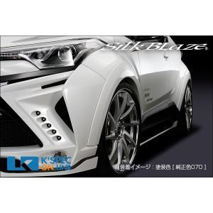 トヨタ【C-HR】SilkBlaze GLANZEN オーバーフェンダー[塗装済み]_[GL-CHR-OF-1c]|kspec