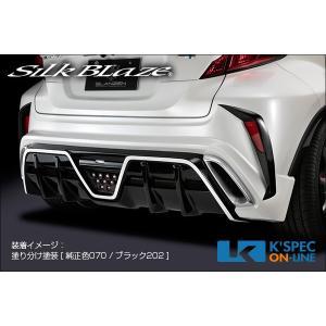トヨタ【C-HR】SilkBlaze GLANZEN リアバンパー[LEDアクセサリーランプあり][塗分け塗装]_[GL-CHR-RBL-2c]|kspec