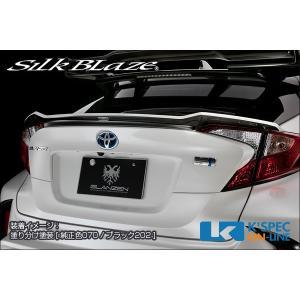 トヨタ【C-HR】SilkBlaze GLANZEN リアゲートスポイラー[塗分け塗装]_[GL-CHR-RG-2c]|kspec