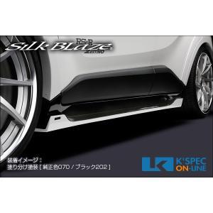 トヨタ【C-HR】SilkBlaze GLANZEN サイドステップ[単色塗装]_[GL-CHR-SS-1c]|kspec