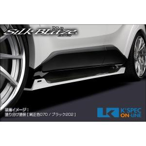 トヨタ【C-HR】SilkBlaze GLANZEN サイドステップ[塗分け塗装]_[GL-CHR-SS-2c]|kspec
