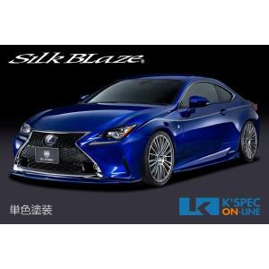 レクサス【RC [F SPORT]】SilkBlaze GLANZEN 3Pキット【単色塗装】_[GL-RCF-3P-c]|kspec