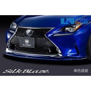 レクサス【RC [F SPORT]】SilkBlaze GLANZEN フロントスポイラー【単色塗装】_[GL-RCF-FS-c]|kspec