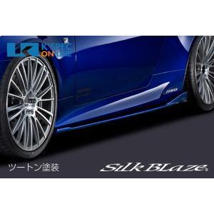 レクサス【RC [F SPORT]】SilkBlaze GLANZEN サイドステップ【ツートン塗装】_[GL-RCF-SS-2c]|kspec
