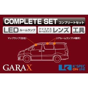 【10系アルファード】GARAX ハイブリッドLEDコンプリートセット|kspec