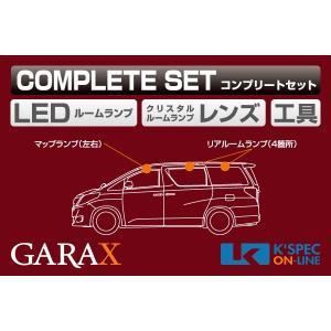 【20系アルファード/ヴェルファイア】GARAX ハイブリッドLEDコンプリートセット|kspec