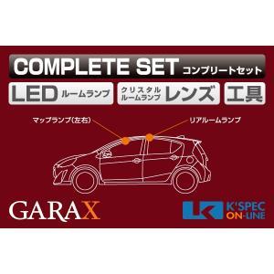 【アクア 後期】GARAX ハイブリッドLEDコンプリートセット|kspec