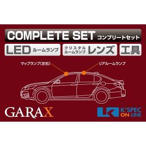 【アコードハイブリッド】GARAX ハイブリッドLEDコンプリートセット|kspec