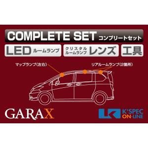 【GB3/4フリード/スパイク】GARAX ハイブリッドLEDコンプリートセット|kspec