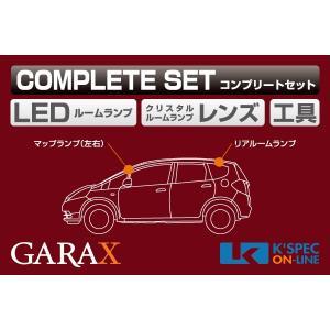 【GE6/7/8/9フィット/センターコントロールなし車】GARAX ハイブリッドLEDコンプリートセット|kspec