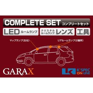 【GG7/8フィットシャトル/センターコントロールなし車】GARAX ハイブリッドLEDコンプリートセット|kspec