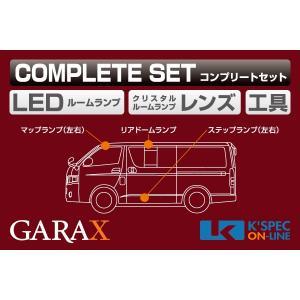 【200系ハイエース/両側スライドドア】GARAX ハイブリッドLEDコンプリートセット|kspec