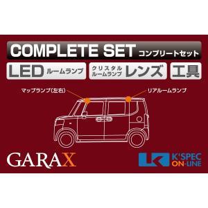 【JF1/2 N-BOX/N-BOXカスタム】GARAX ハイブリッドLEDコンプリートセット|kspec