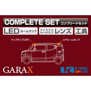 【JF1/2 N-BOXスラッシュ (LED車)】GARAX ハイブリッドLEDコンプリートセット|kspec