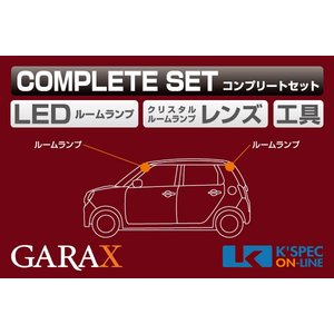 【JG1/2 N-ONE】GARAX ハイブリッドLEDコンプリートセット|kspec