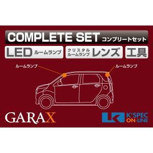 【JH1/2 N-WGN/カスタム】GARAX ハイブリッドLEDコンプリートセット|kspec