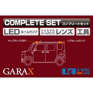 【LA700ウェイク】GARAX ハイブリッドLEDコンプリートセット|kspec
