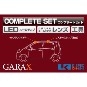 【LA100/110 ムーヴ/ムーヴカスタム】GARAX ハイブリッドLEDコンプリートセット|kspec