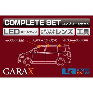 【70系ノア/ヴォクシー リア(大型)】GARAX ハイブリッドLEDコンプリートセット_[GLS-NV7-10] kspec