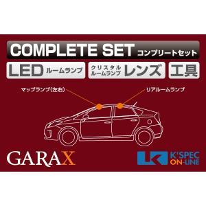 【30系プリウス】GARAX ハイブリッドLEDコンプリートセット_[GLS-PR3-10] kspec
