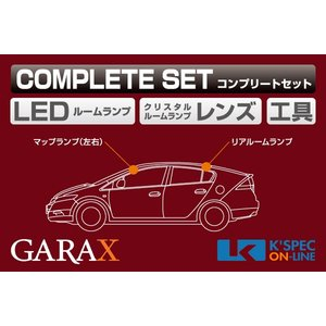 【ZE2/3インサイト】GARAX ハイブリッドLEDコンプリートセット