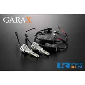 GARAX LEDコンバージョンキット[COVRA] GT2 H1規格_[GT2-H1-LED]|kspec