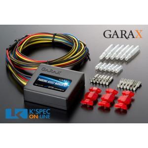 GARAX パーキングアシストミラーキット 汎用_[GU-RIM]|kspec
