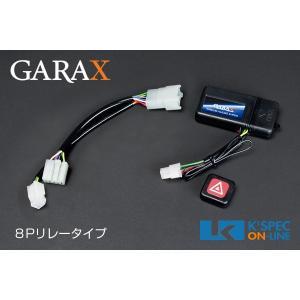GARAX ワイヤレスサンキューハザードシステム|kspec|02