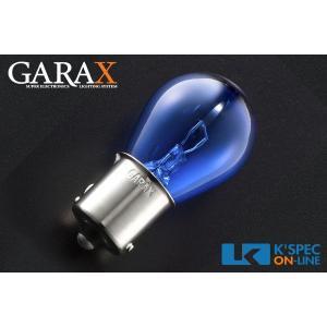 GARAX コーティングバルブ S25/スーパーホワイト_[GX-S25]|kspec