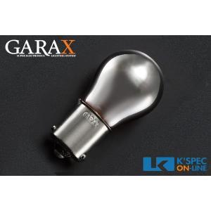 GARAX コーティングバルブ S25/ステルスレッド_[GX-S25]|kspec